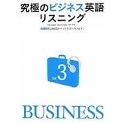 究極のビジネス英語リスニング〈Vol.3〉9000語レベルで世界へ飛び出す [単行本]