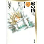 綿の国星 4(白泉社文庫) [文庫]
