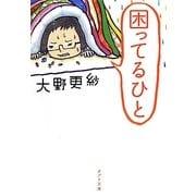 困ってるひと(ポプラ文庫) [文庫]