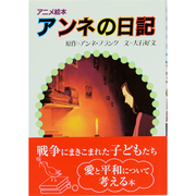 アンネの日記(アニメ絵本) [単行本]