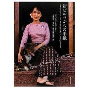 新ビルマからの手紙―1997~1998/2011 [単行本]