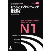 日本語能力試験レベルアップトレーニング聴解N1 [単行本]