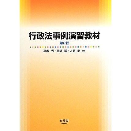 行政法事例演習教材 第2版 [単行本]