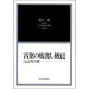 日本語臨床の深層 第2巻-北山修著作集 [全集叢書]