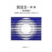 民法〈2〉物権 第3版補訂 (有斐閣Sシリーズ) [全集叢書]