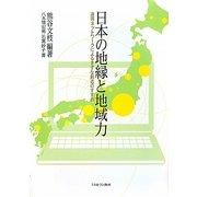 日本の地縁と地域力―遠隔ネットワークによるきずな創造のすすめ [単行本]