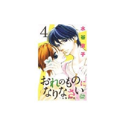 おれのものになりなさい~女執事の恋 4(白泉社レディースコミックス) [コミック]