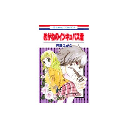 めがねのインキュバス君(花とゆめCOMICS) [コミック]