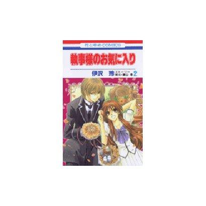 執事様のお気に入り 2(花とゆめCOMICS) [コミック]