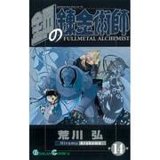 鋼の錬金術師 14(ガンガンコミックス) [コミック]