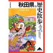 秋田県の歴史散歩(歴史散歩〈5〉) [全集叢書]