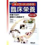 キーワードでわかる臨床栄養 第2版-栄養で治す!基礎から実践まで [単行本]