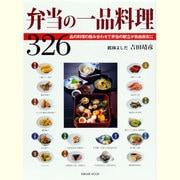 弁当の一品料理-326品の料理の組み合わせで弁当の献立が自由自在に(旭屋出版MOOK) [ムックその他]