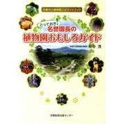 とっておき!名誉園長の植物園おもしろガイド-京都府立植物園公式ガイドブック [単行本]