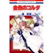 金色のコルダ 17(花とゆめCOMICS) [コミック]
