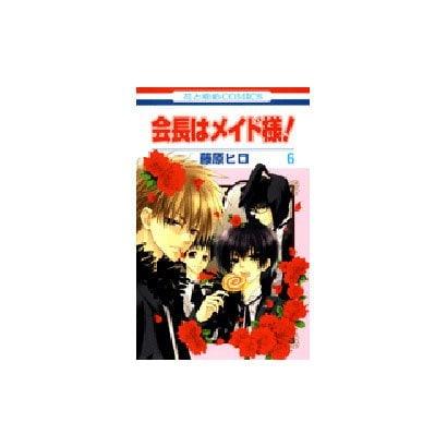 会長はメイド様! 6(花とゆめCOMICS) [コミック]