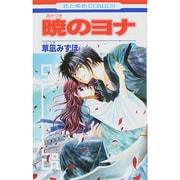 暁のヨナ 2(花とゆめCOMICS) [コミック]
