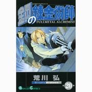 鋼の錬金術師 20(ガンガンコミックス) [コミック]