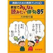 教室でみんなと読みたい俳句〈85〉(教師のための携帯ブックス〈9〉) [全集叢書]