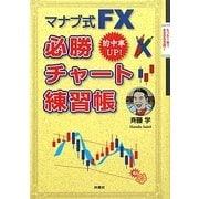 マナブ式FX必勝チャート練習帳 [単行本]