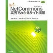 私にもできちゃった!NetCommons実例でわかるサイト構築―ネットコモンズ公式マニュアル [単行本]