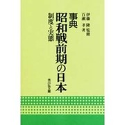 事典 昭和戦前期の日本―制度と実態 [事典辞典]