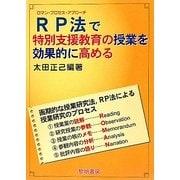 RP法で特別支援教育の授業を効果的に高める [単行本]