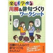 楽しく学べる川柳&俳句づくりワークシート [単行本]