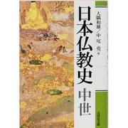 日本仏教史 中世 [全集叢書]