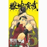 獣神演武 5(ガンガンコミックス) [コミック]