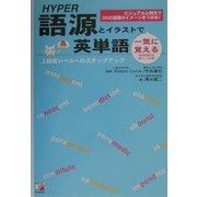 HYPER語源とイラストで一気に覚える英単語―ビジュアルと例文で200の語根のイメージをつかめ!(アスカカルチャー) [単行本]