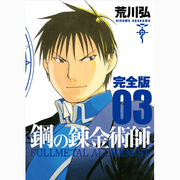 鋼の錬金術師 3 完全版(ガンガンコミックスデラックス) [コミック]