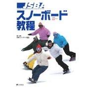 JSBAスノーボード教程 [単行本]