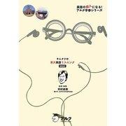 キムタツの東大英語リスニング BASIC [単行本]