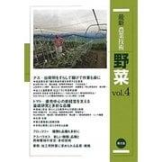 最新農業技術 野菜〈vol.4〉新規就農者、直売経営の人気野菜 ナス、トマト、ブロッコリー、アスパラガス [全集叢書]