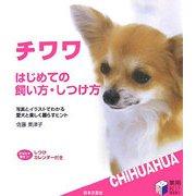 チワワ はじめての飼い方・しつけ方―写真とイラストでわかる愛犬と楽しく暮らすヒント(実用BEST BOOKS) [単行本]