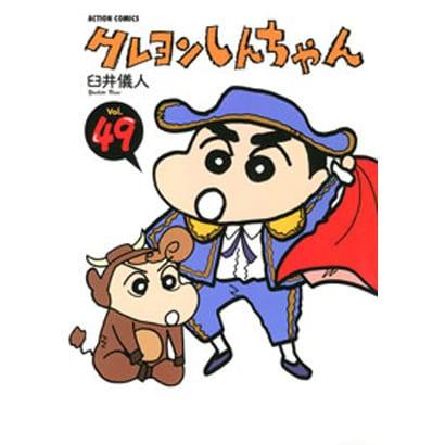 クレヨンしんちゃん Volume49(アクションコミックス) [コミック]