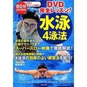 DVD完全レッスン!水泳4泳法(実用BEST BOOKS) [単行本]