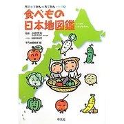 食べもの日本地図鑑(ちず+ずかん=ちずかんシリーズ〈1〉) [単行本]