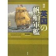 図説・英国の帆船軍艦 [単行本]