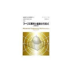 フーリエ解析と偏微分方程式(技術者のための高等数学〈3〉) [全集叢書]