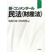 新・コンメンタール民法(財産法) [単行本]
