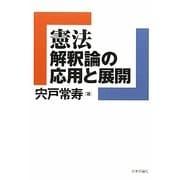 憲法解釈論の応用と展開(法セミLAW CLASSシリーズ) [単行本]