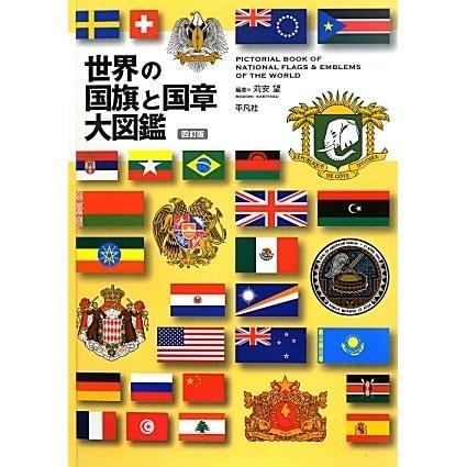 世界の国旗と国章大図鑑 四訂版 [単行本]