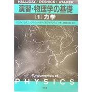 演習・物理学の基礎〈1〉力学 [単行本]