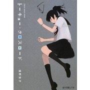 トーキョー・クロスロード(ポプラ文庫ピュアフル) [文庫]