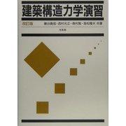 建築構造力学演習 改訂版 [単行本]