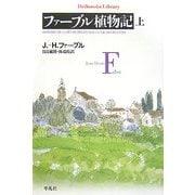 ファーブル植物記〈上〉(平凡社ライブラリー) [全集叢書]
