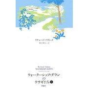 ウォーターシップ・ダウンのウサギたち〈上〉 改訳新版 (ファンタジー・クラシックス) [単行本]