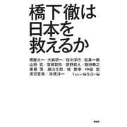 橋下徹は日本を救えるか [単行本]